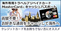 MasterCard キャッシュパスポート