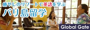 バリ島英語留学 Global Gate