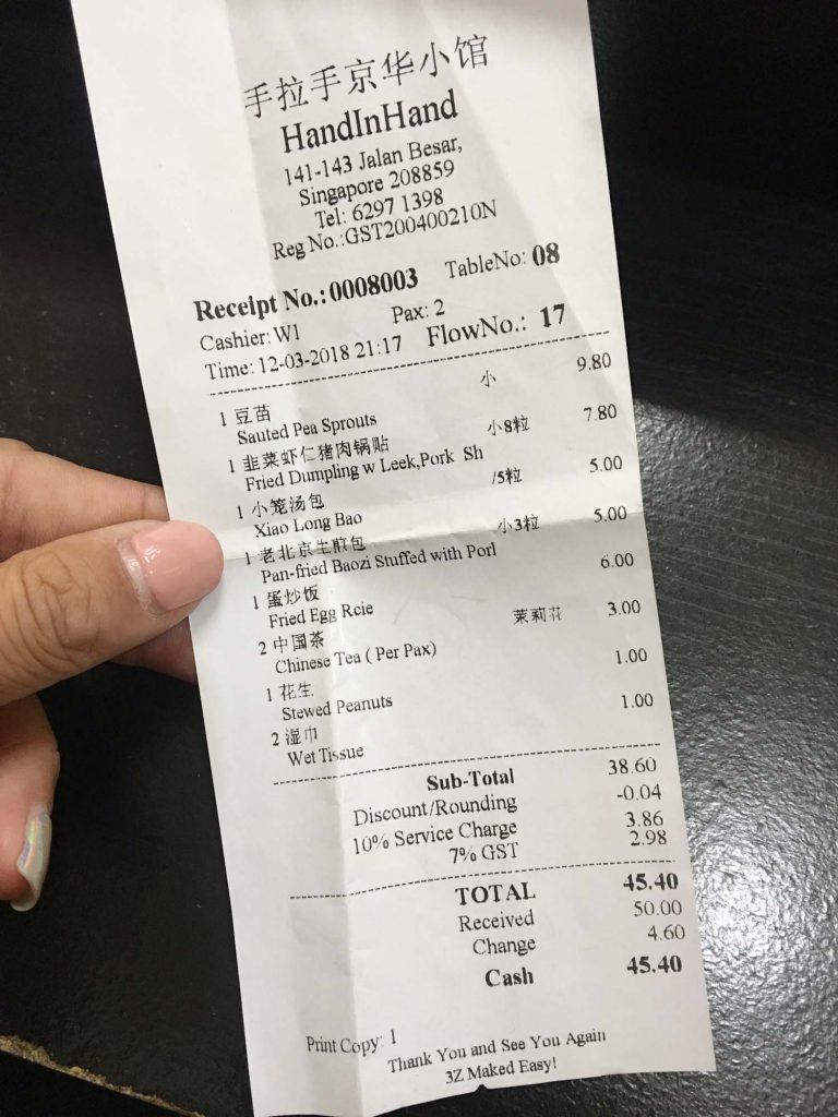 シンガポール お会計